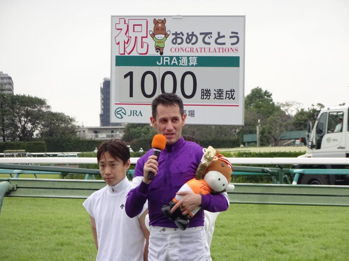 ミルコ・デムーロ騎手 JRA通算1000勝達成❗️おめでとう