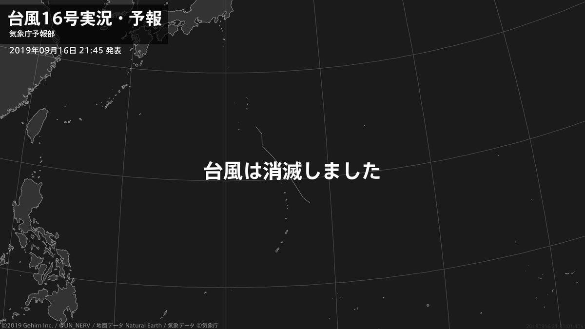 【台風16号実況・予報 2019年09月16日 21:41】台風16号(ペイパー)は熱帯低気圧に変わりました。