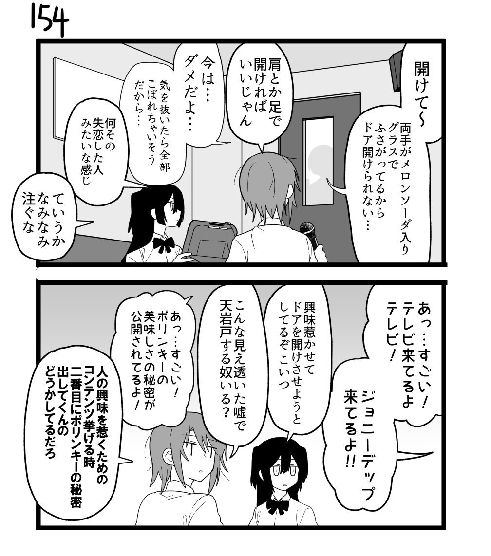 創作2コマ漫画 その154