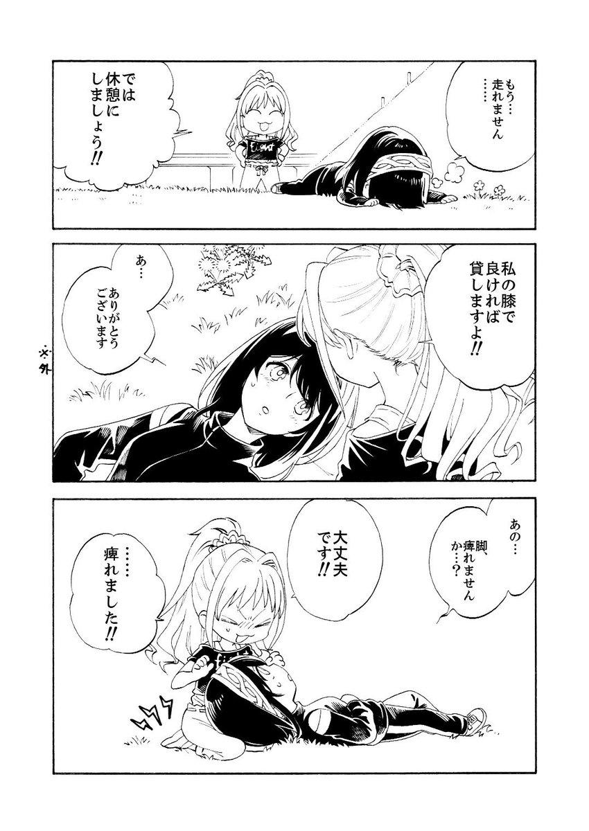 「これが枕営業ですか!?」「違います…」(ふみあか/デレマス)