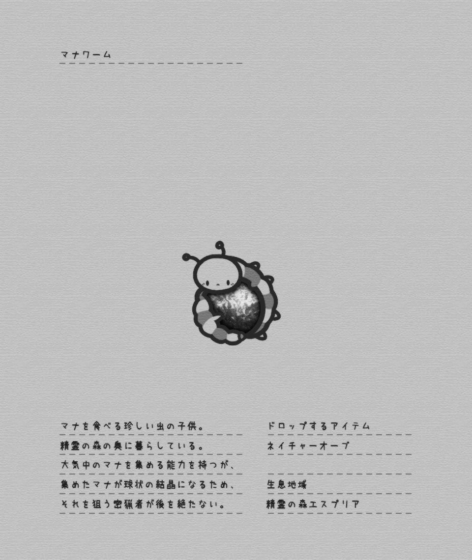 ギャップの激しい魔物図鑑【芋虫】