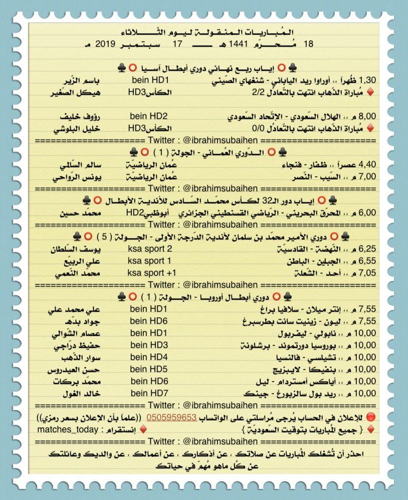 RT @IbrahimSubaihen: المُباريات المنقولة ليوم الثلاثاء  18 محرم 1441 17 سبتمبر 2019  . https://t.co/QxZ3AQPJ2F