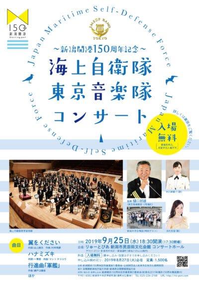 新潟開港150周年記念と称して海上自衛隊東京音楽隊コンサートが開催されます。特別ゲストとして新潟大学合唱団が出演。入場無料ですが申込は締切られている模様。 9月25日(水)18:30開演 りゅーとぴあコンサートホール