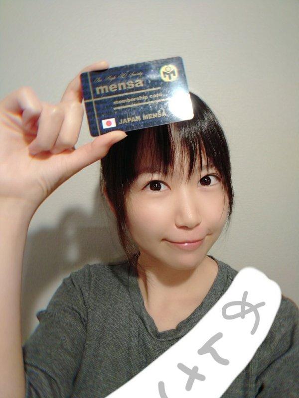 @shohei_k0414 私もメンサ(合格おめでとうございます!)