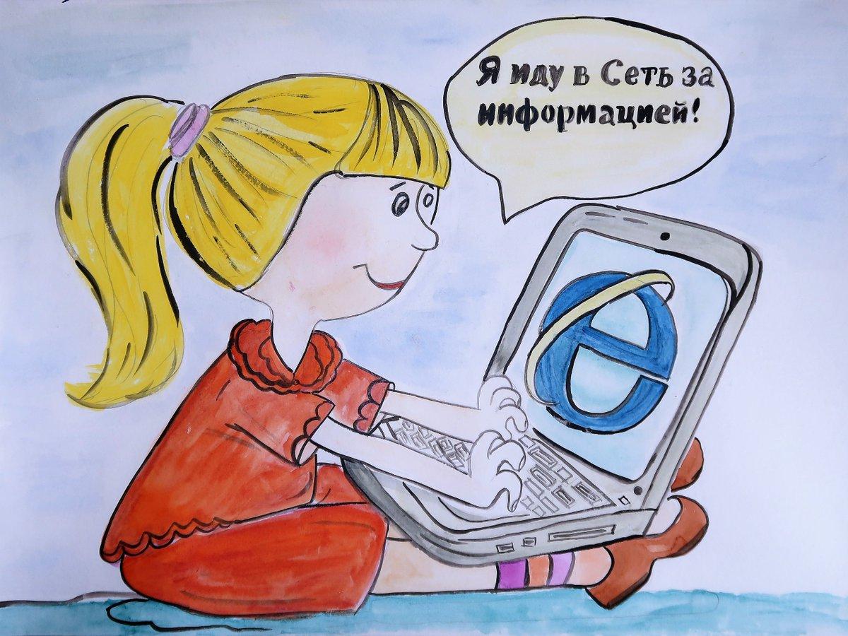 Картинки безопасный интернет для дошкольников