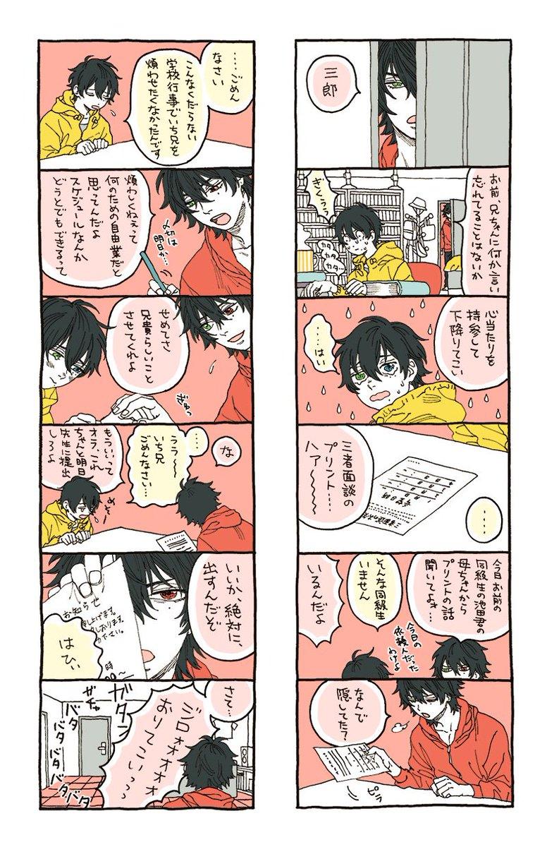 山田家の足長お姉さんになりたい。#繋がらなくていいから俺のブクロを見てくれ