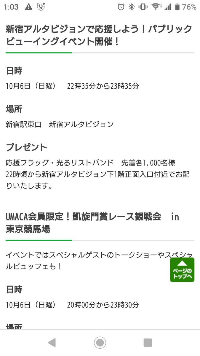まさかの俺が東京いる日(夜光バスで帰る予定の日)に新宿で凱旋門賞のイベントやるのか!! 翌日朝に新幹線でかえって、当日見に行こうかなwwww