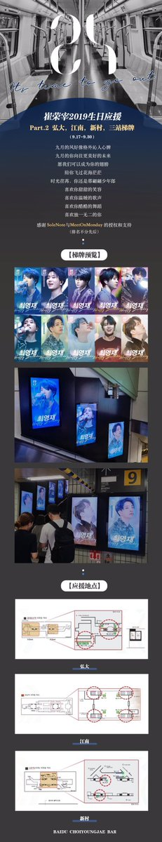 [Youngjae BDay support part 2] Three Subway Stations ADs Thanks @solenote917 @meetonmonday for pics! @GOTYJ_Ars_Vita  #OurGravityYoungjaeDay<br>http://pic.twitter.com/p8LtYpskXg