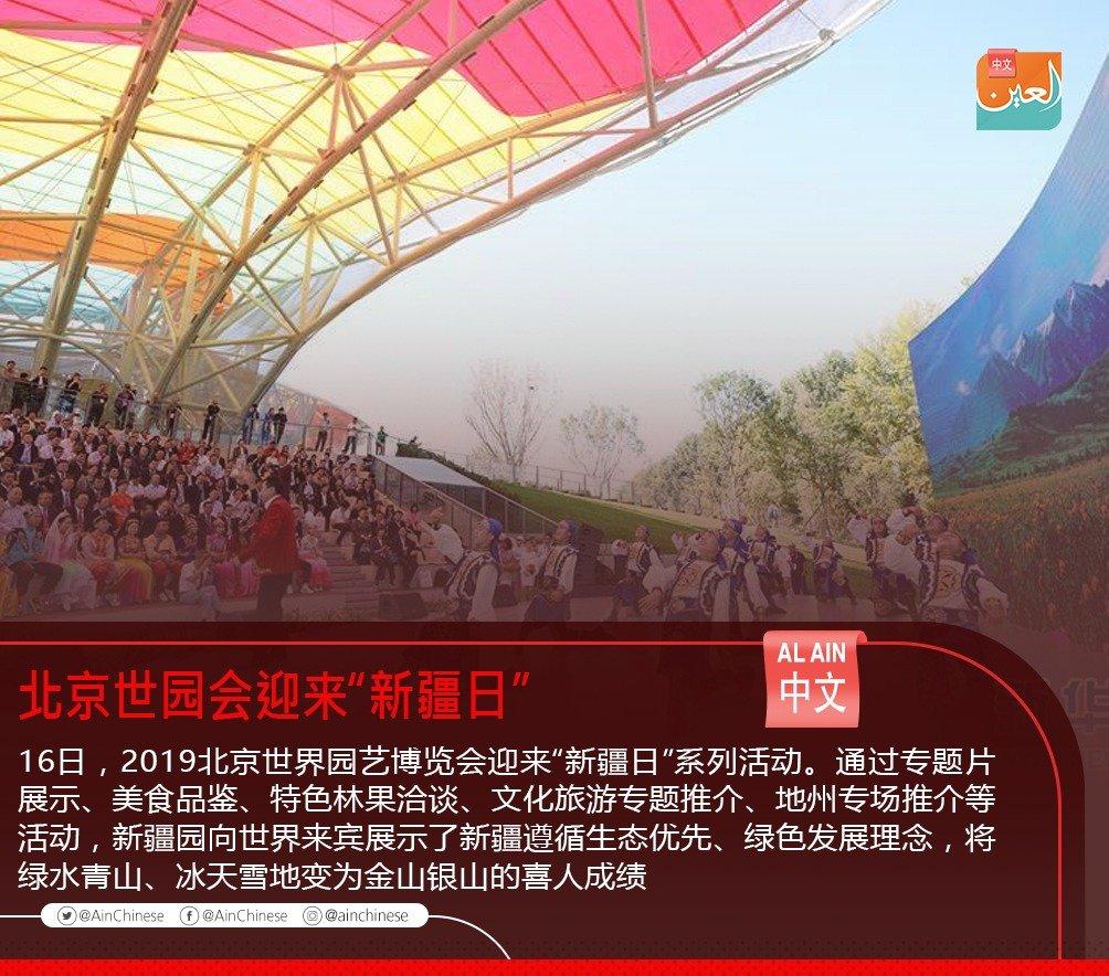 """北京世园会迎来""""新疆日"""".#中国 #世园会 #新疆 #China #HorticulturalExpo #Xinjiang #艾恩中文"""