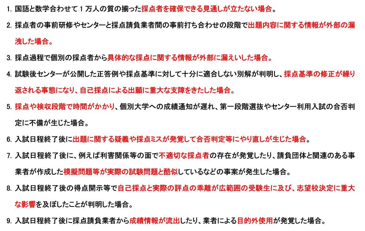 "RochejacMonmo on Twitter: ""新共通テスト記述式問題の採点等における ..."