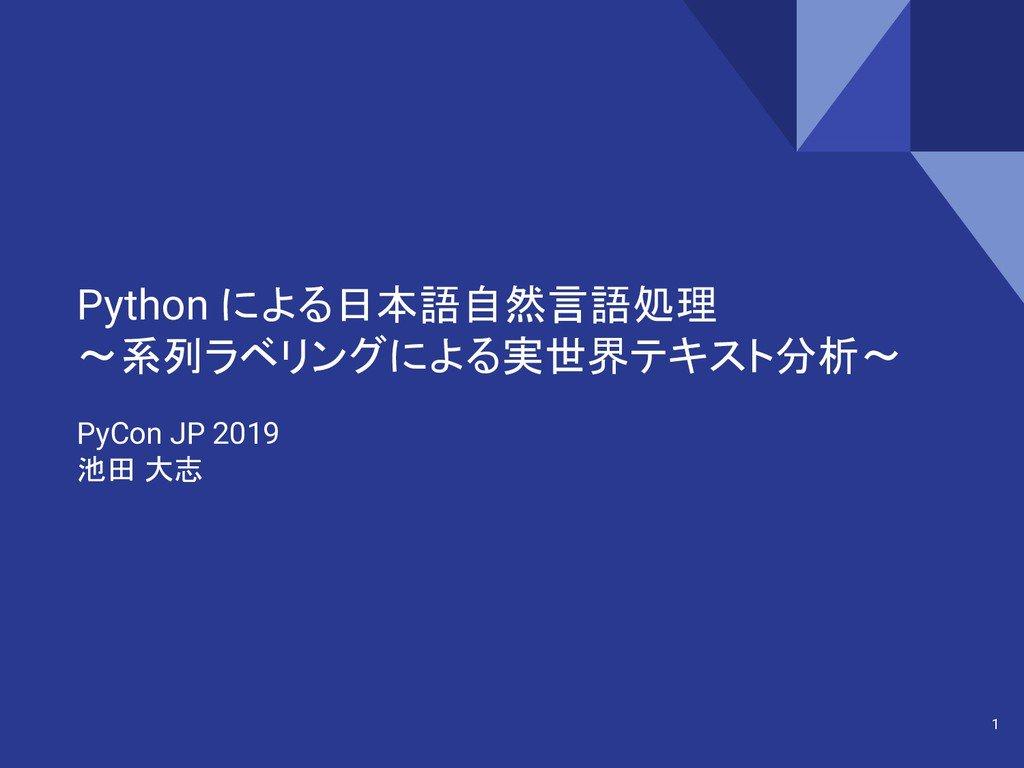 Python による日本語自然言語処理 〜系列ラベリングによる実世界テキスト分析〜 / PyCon JP 2019 - Speaker DeckPyCon JP 2019 での発表スライドです。 GitHub: github.com/taishi-i/nagisa-tutorial-pycon2019