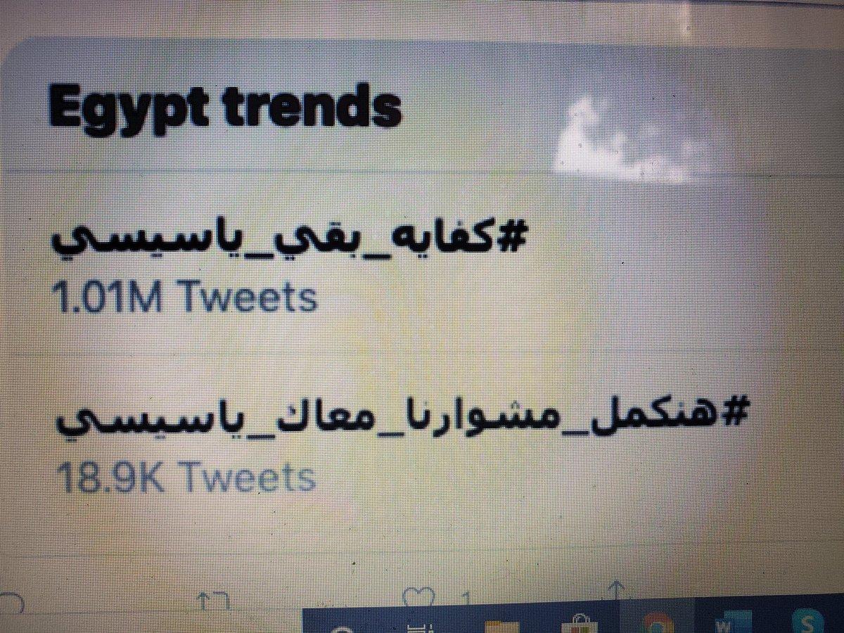 BREAKING 1.01 Million tweets on the now legendary hashtag #كفاية_بقي_ياسيسي (Enough Sisi) in 24 hours.