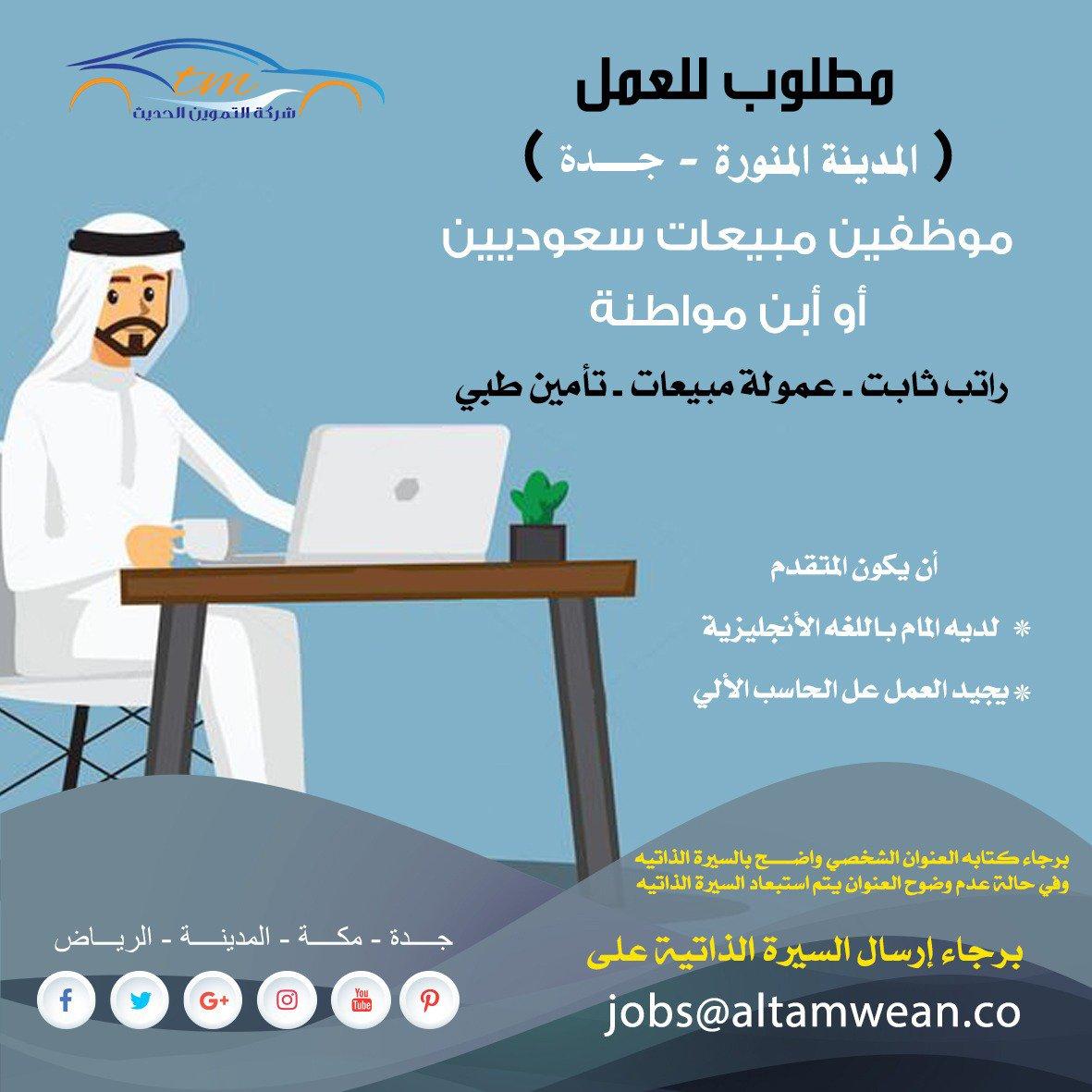وظائف شاغرة بشركة التموين الحديث بجدة و المدينة المنورة   - موظفين مبيعات ( سعوديين أو ابن مواطنة )  #وظائف_جدة #وظائف_المدينة  @altamwean