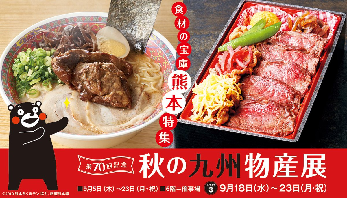 【そごう千葉店】第70回記念 秋の九州物産展