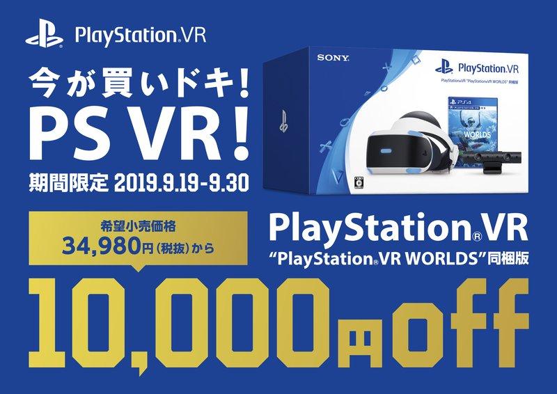 「今が買いドキ!PS VR!キャンペーン」