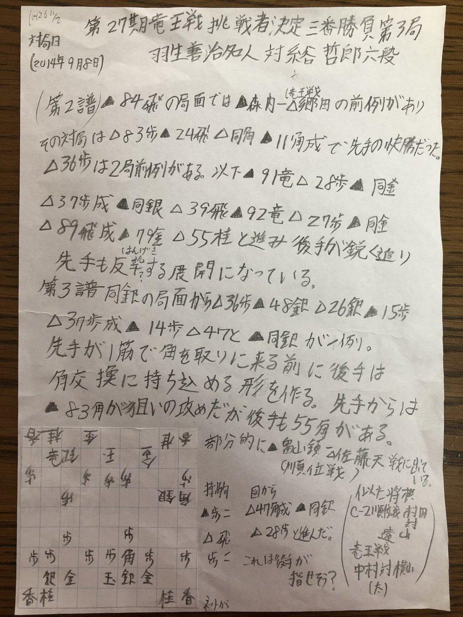 東竜門〜関東若手棋士〜さんの投稿画像