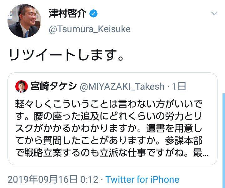 タケシ 宮崎
