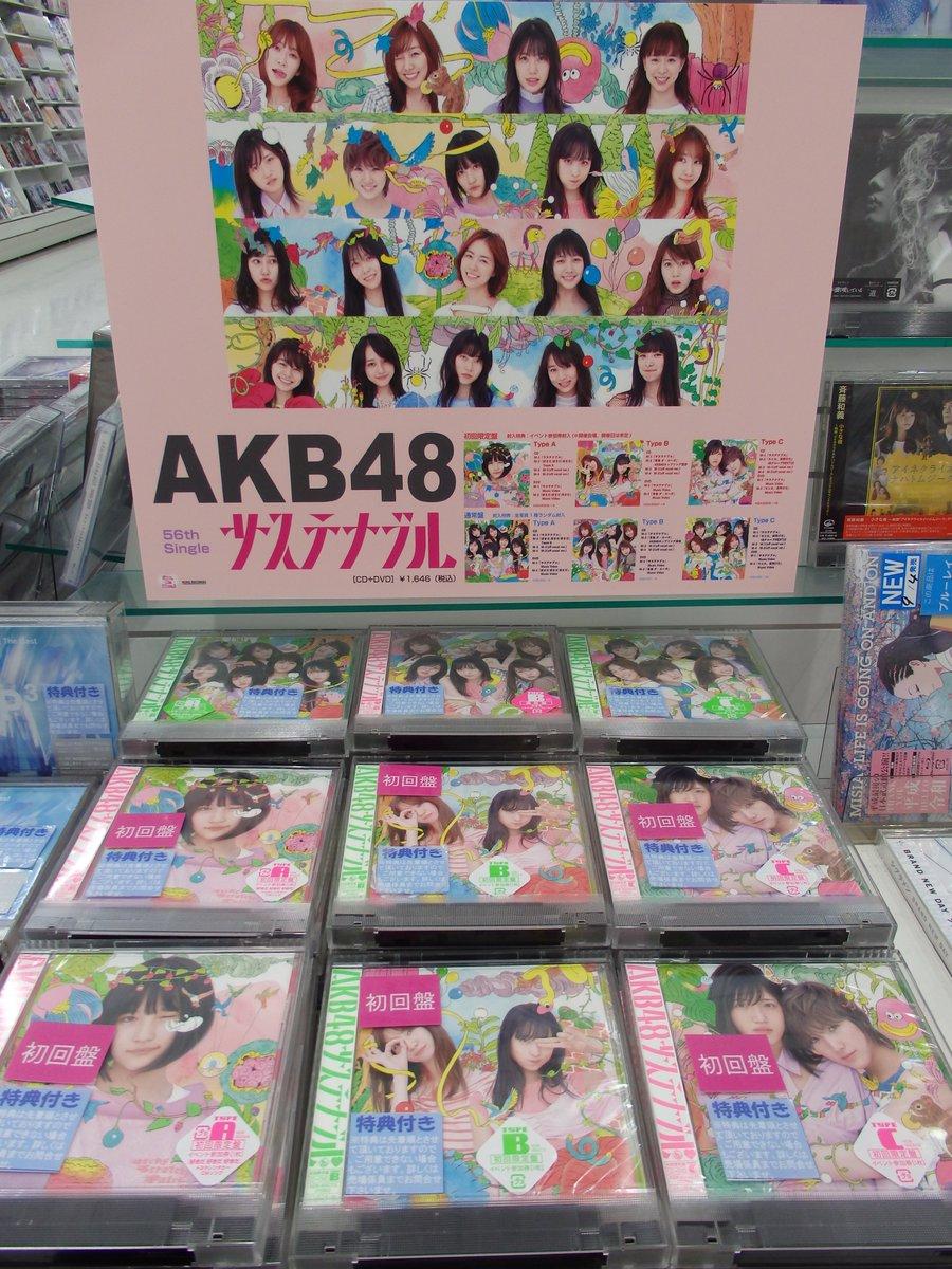 #AKB48 最新シングル「#サステナブル」が本日リリースしました!コーチャンフォーオリジナル特典として、#坂口渚沙 さん、#武藤十夢 さんの2ショット生写真をお渡ししています!全国各地への配送も承っております。ご注文はこちらから→