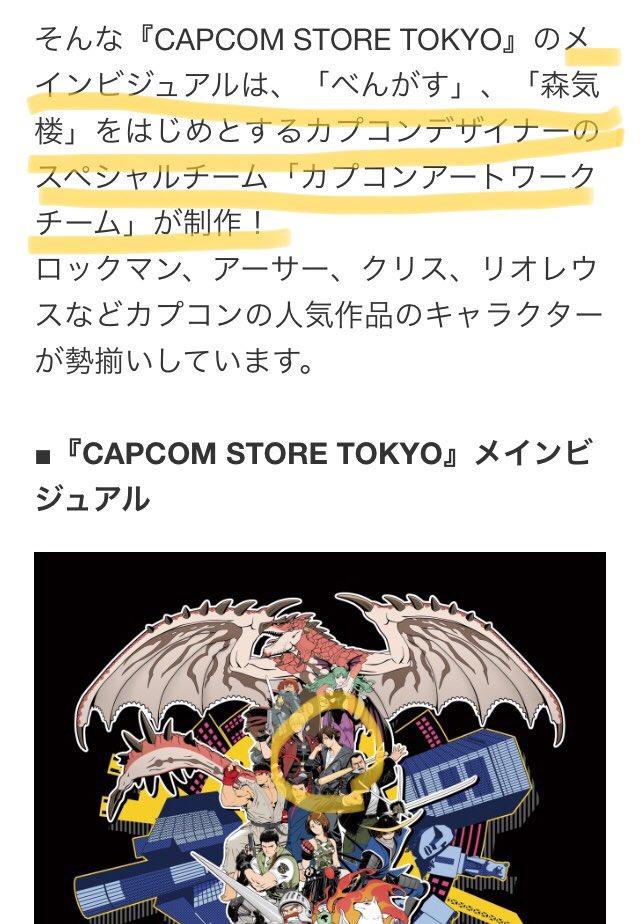 渋谷のカプコングッズショップの詳細出ましたよー。メインビジュアルは、デザイナーのスペシャルチームが作ったんですって!ハルトもいます😆あと、カプころんはこのお店の限定グッズの模様。個別がブラインドかは不明🤔左下はやはりハルトですよね!😆#パルマ
