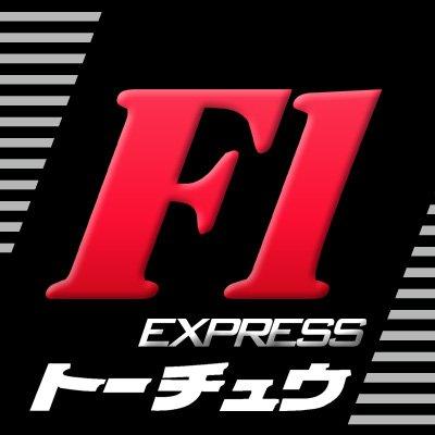 アタックに時間制限 FIAが新ルール導入へ f1express.cnc.ne.jp/f1/index.php?c…
