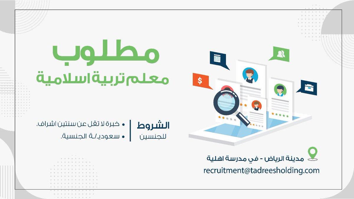 تعلن شركة تدريس بالرياض حاجتها لتوظيف ( معلم و معلمة تربية إسلامية ) لدى إحدى مدارسها   للتقديم عبر البريد  recruitment@tadreesholding.com  #وظائف_الرياض #وظائف #وظائف_شاغرة   #معلمين