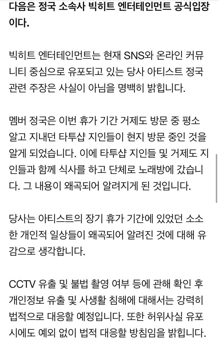 BigHit's official statement n.news.naver.com/entertain/arti…