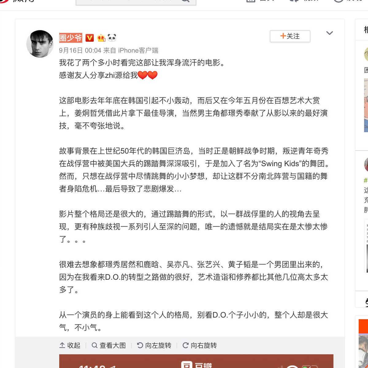 A chinese weibo online critic posted his review of Swing Kids (not an exo fan), saying that he juz spent 2 hrs+ watching a movie that made him perspire all over (with exhilaration) & that main lead Doh Kyungsoo delivered his best acting yet, without any exaggeration, ever since<br>http://pic.twitter.com/TVKV4kW7Af