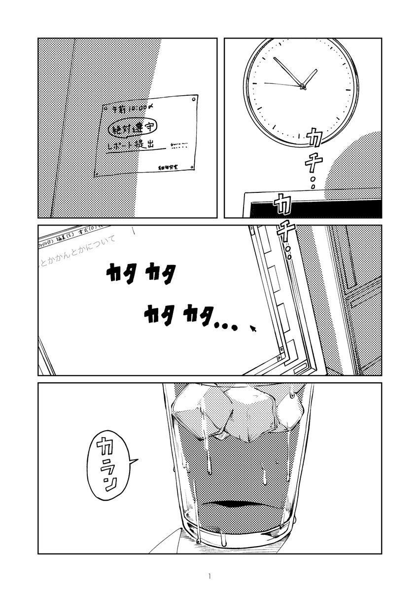 オモコロで漫画が公開されました。よろしくお願いします!【漫画】雑念   オモコロ