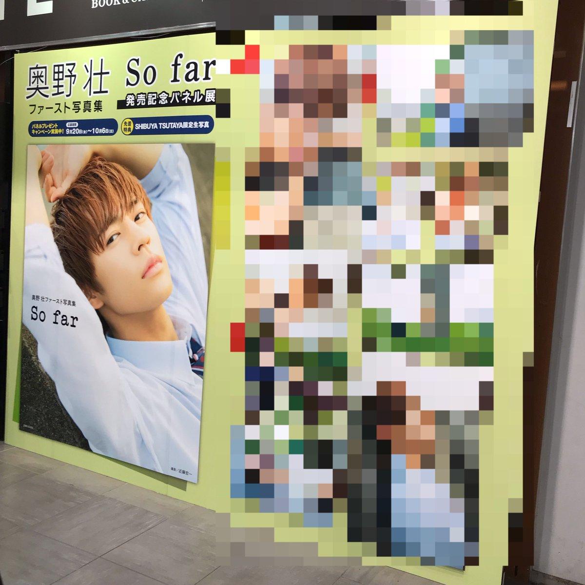 『奥野 壮ファースト写真集 So far』が9月20日に発売することを記念して、本日からSHIBUYA TSUTAYAさんにて、パネル展を開催中です♡ JUNONもさっそく見に行ってまいりました! 大きくて感動です☺️ みなさんもお時間ありましたらぜひご来場ください♡