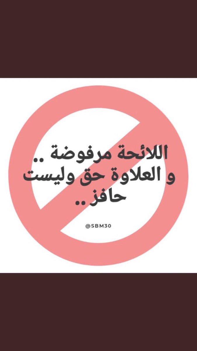 RT @weshies3: نرفض ربط العلاوة بالرخصة #العلاوه_السنويه81 https://t.co/jmpsgUUjjV