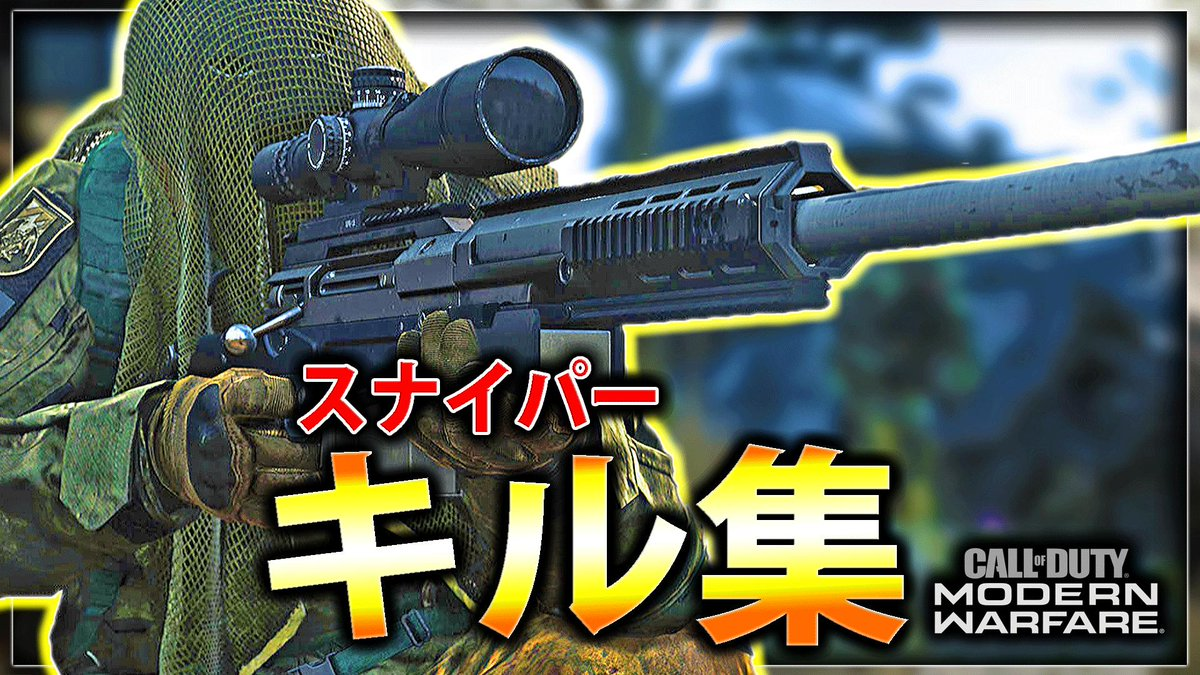 今日の動画!https://youtu.be/TAAD6XEAmqw https://youtu.be/TAAD6XEAmqw https://youtu.be/TAAD6XEAmqw #CODMWベータ  #ModernWarfare