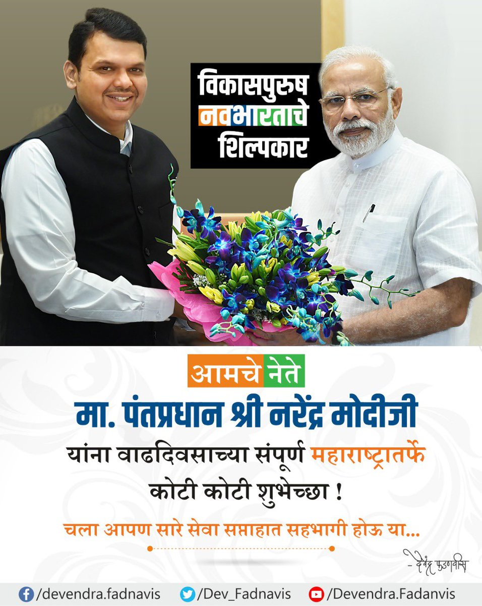Heartiest birthday greetings from Maharashtra, to one of the tallest leaders ever, Hon PM Shri @narendramodi ji ! Under your leadership our Nation is reaching new heights and speedily marching towards #NewIndia . We wish you good health & a long life in the service of the Nation. <br>http://pic.twitter.com/KJPFTI8W9v