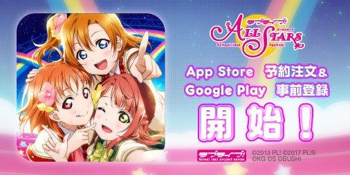 ✨#スクスタ事前予約開始✨App Storeでの予約注文、Google Playでの事前登録が開始!リリース日欄に記載されている「9/30」という日付は仮の予定です!正式な日程は後日発表させて頂きますので、お楽しみに♪App Store:Google Play:#lovelive