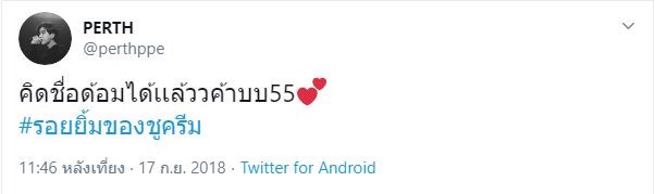 anniversary 1 year, hastag smile of Chouxcream was born.  Thank you PPE for bringing warm smiles and also vitamins every day to your loving fans. is the second big family of PPE.  Let's come together for a long time on this flower-lined road.  love you #1ปีที่เป็นรอยยิ้มของชูครีม<br>http://pic.twitter.com/6MTv4uPZWc