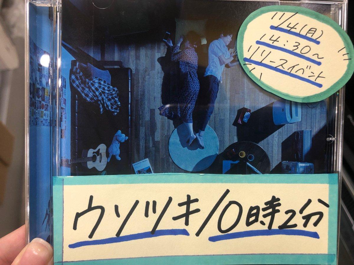 【 #ウソツキ 】ただいま店内放送中!初めてウソツキを聴いた時から、その世界観と歌声に一目惚れならぬ、一聴惚れしました…!11/4(月)に水戸オーパ店でリリース記念イベントも予定されてます!ぜひぜひチェックお忘れなく😼❤️