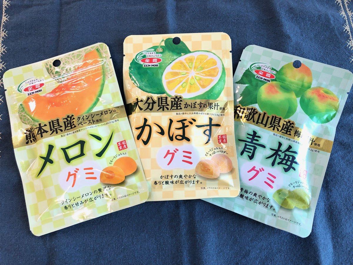 test ツイッターメディア - 全農×ダイソーがコラボした国産果汁のグミを家の近所のダイソーで発見! 今日のおやつにいただきました😊 「熊本県産メロン」「大分県産かぼす」「和歌山県産青梅」の3種類を食べ比べ。 どれも果汁感たっぷり! 個人的には青梅がお気に入りでした。ぜひお試しを☺ #グミ #国産果汁 #ダイソー #全農 https://t.co/0U0ZTiNLbW