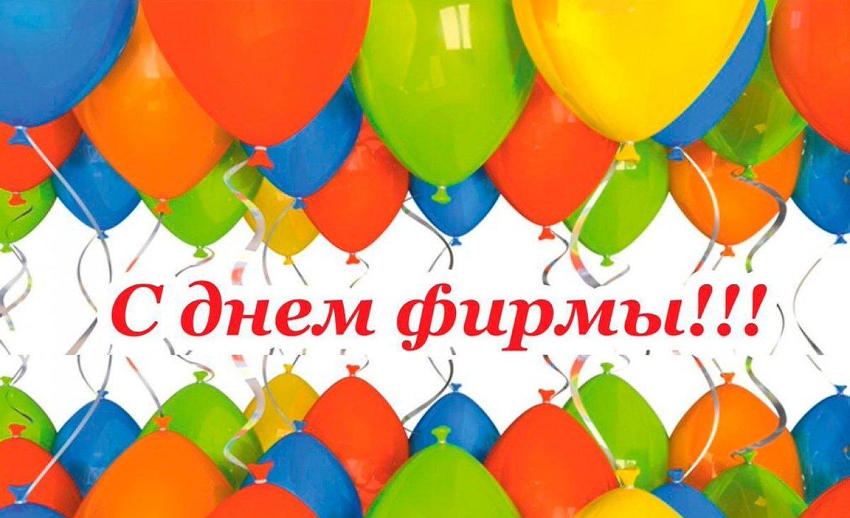 Поздравительная открытка с днем рождения организации