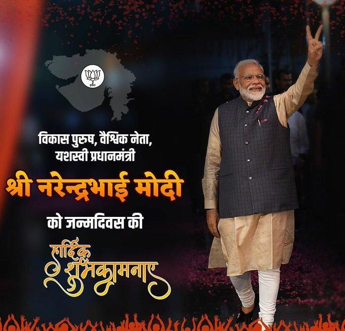 Wish you a happy birthday sri narendra modi ji
