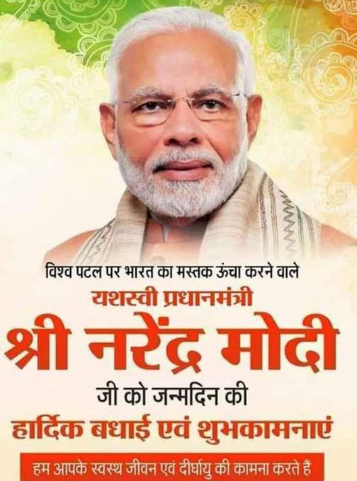 Happy Birthday Shri Narendra Modi ji