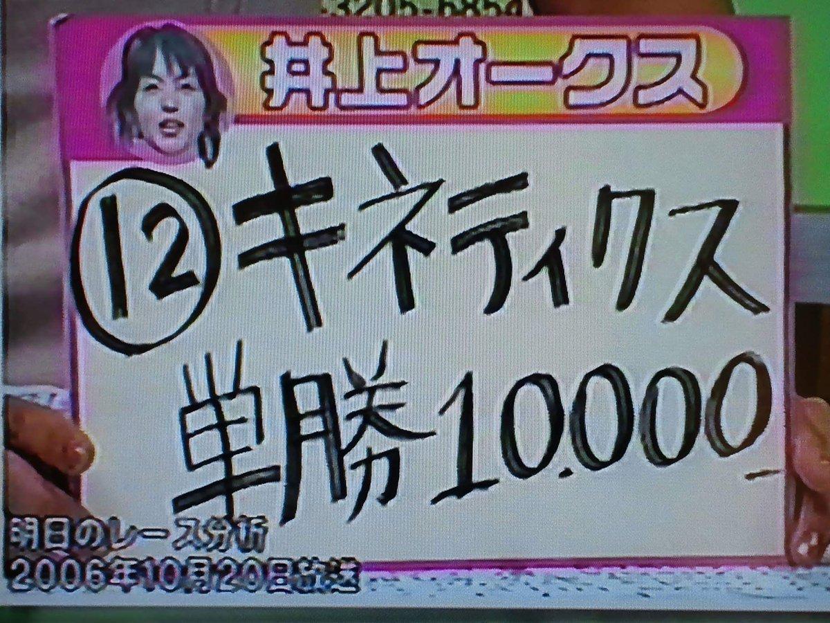 悲鳴をあげた事 2006年富士ステークス。 競馬ライター井上オークスさんが予想番組で16番人気の馬を推奨していて、まるで信用していなかったら・・・。 単勝オッズ75、2倍なのにブッちぎって、場外馬券場で叫びましたあああっ!  100円だけでも買えば良かったあああ・・・。 ( >Д<;) #バリシャキ