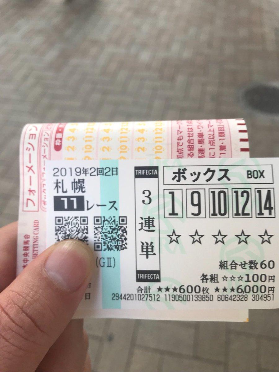8月18日札幌記念 1-10-9 ブラストワンピース サングレーザー フィエールマン 3連単100円 10,150円🙏