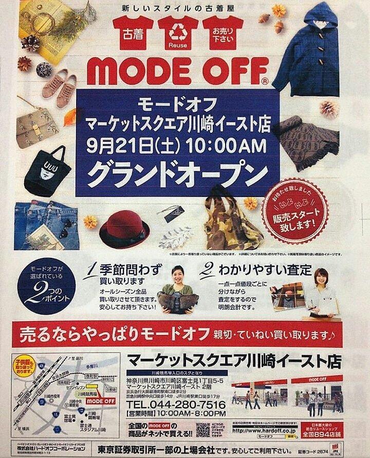 川崎に新しく『モードオフ』がOPENします。 川崎競馬場のすぐ隣、『マーケットスクエア川崎イースト』の2階にて 9/21(土)グランドオープンです♪ 先行買取はすでにスタートしていますので、コチラもぜひご利用下さい!!