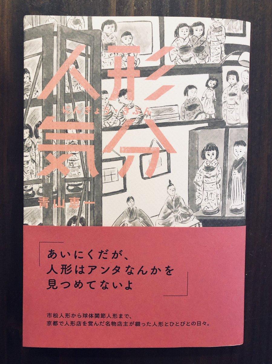 乙女屋blog 更新 「今週のお知らせ(9/17〜27)」  https://t.co/j7oMkaW2G0  京都の昔人形青山さんで「人形気分」刊行記念イベントのお手伝いのためお店をお休みします。本の出版実行委員としてよい経験をさせてもらいました。本の魅力を再認識しました😊 締めくくりのイベントです。
