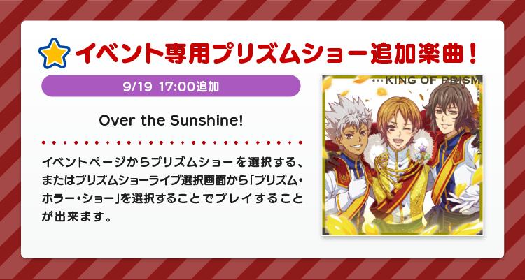 【お知らせ】『プリズム・ホラー・ショー』開催中☆イベント専用プリズムショーをクリアして「sparking」を集めよう!ドロップした「prismバンド」でスペシャル楽曲がプレイできます!今日は「Over the Sunshine! 」が追加!📱アプリ起動: