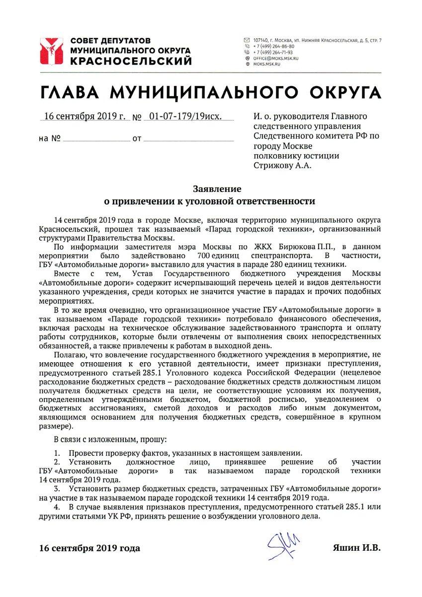 уголовный кодекс рф содержит перечень