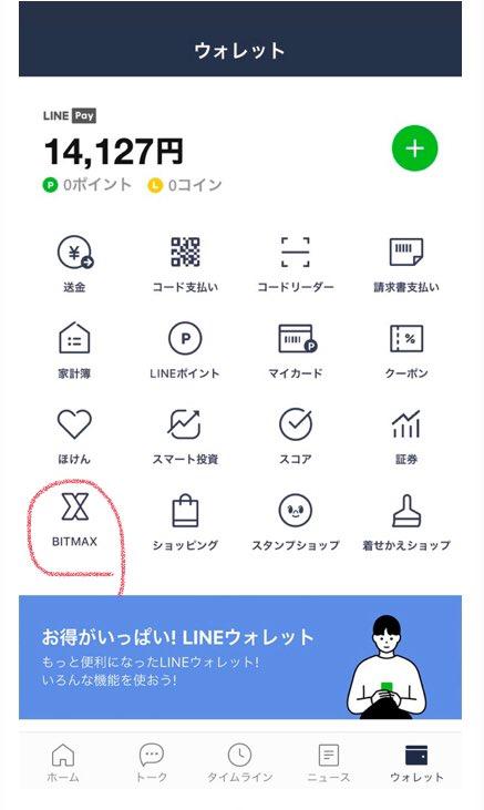 【速報】本日よりLINEの仮想通貨取引所「BITMAX」サービス開始✨LINEアプリ上で仮想通貨取引が可能!口座開設もアプリからできるのはいいね?※ Android対応。※ iOSは近日中に対応予定。