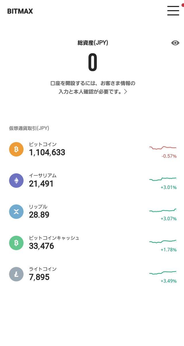 BITMAX!!!!月間アクティブユーザー約8000万人に仮想通貨を触れてもらえるポテンシャル秘めてるぞ〜?すごい(こなみなん)