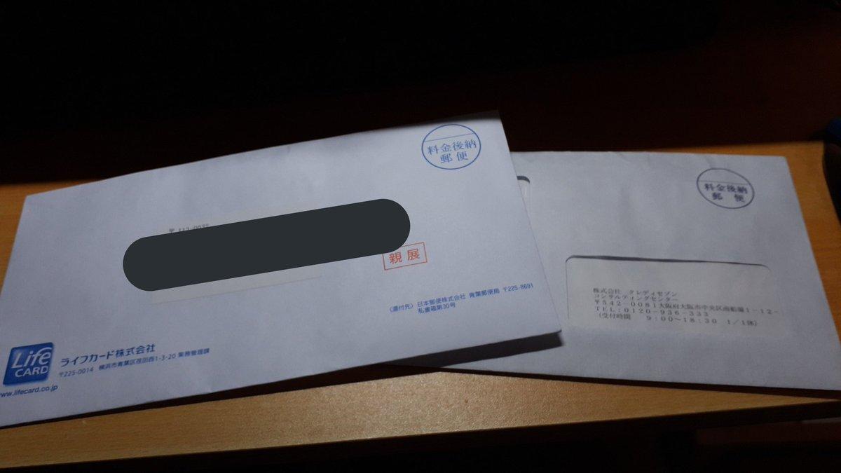 こわーい…なにもしてないのに、クレジットカード会社から薄い手紙が来ためう…ライフカードとクレディセゾン…うえーん