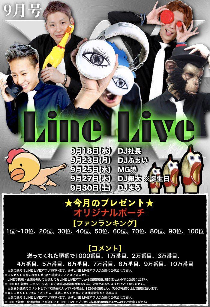 【9月のLINEライブ】※急な告知で申し訳ありません社長のLINEライブは明日です