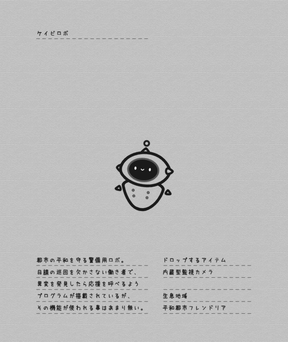 ギャップの激しい魔物図鑑【警備ロボ】